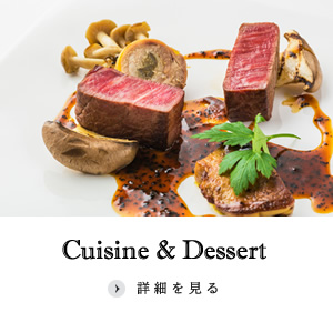 Cuisine&Dessert